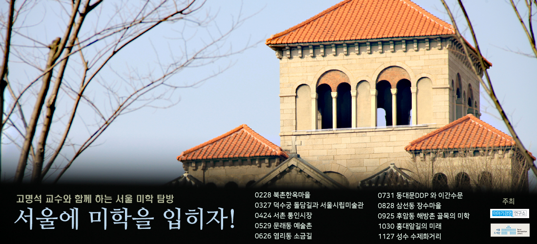 서울에 미학을 입히자_1100x500