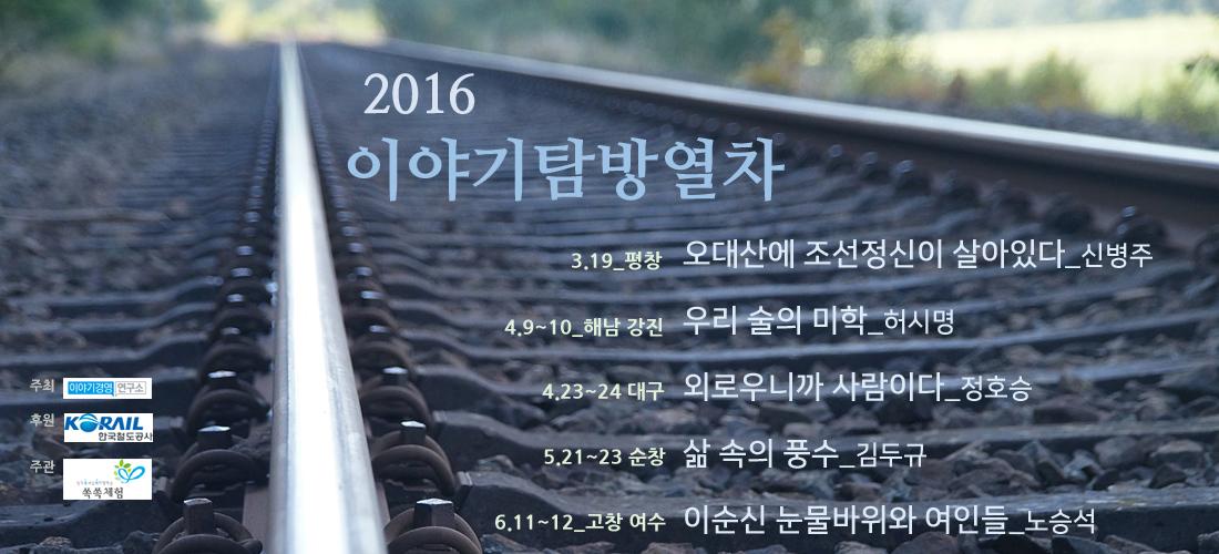 이야기탐방열차_1100x500 copy