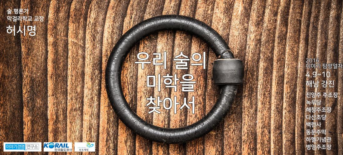 이야기탐방열차 4월 해남강진 copy