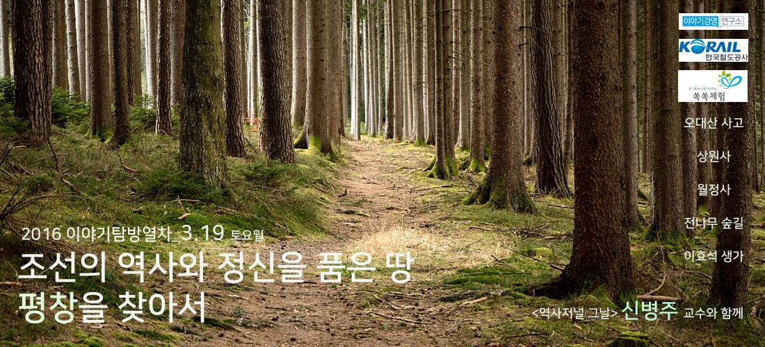 이야기탐방열차_신병주