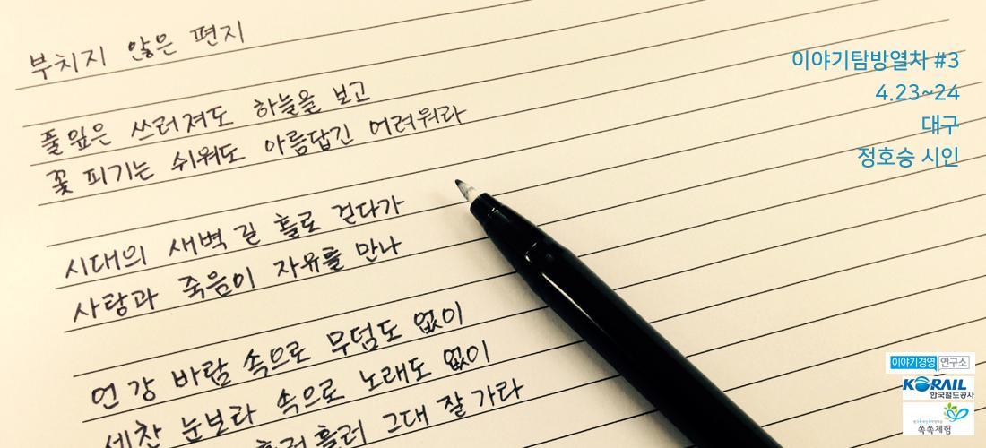 부치지않은편지_김하영 copy