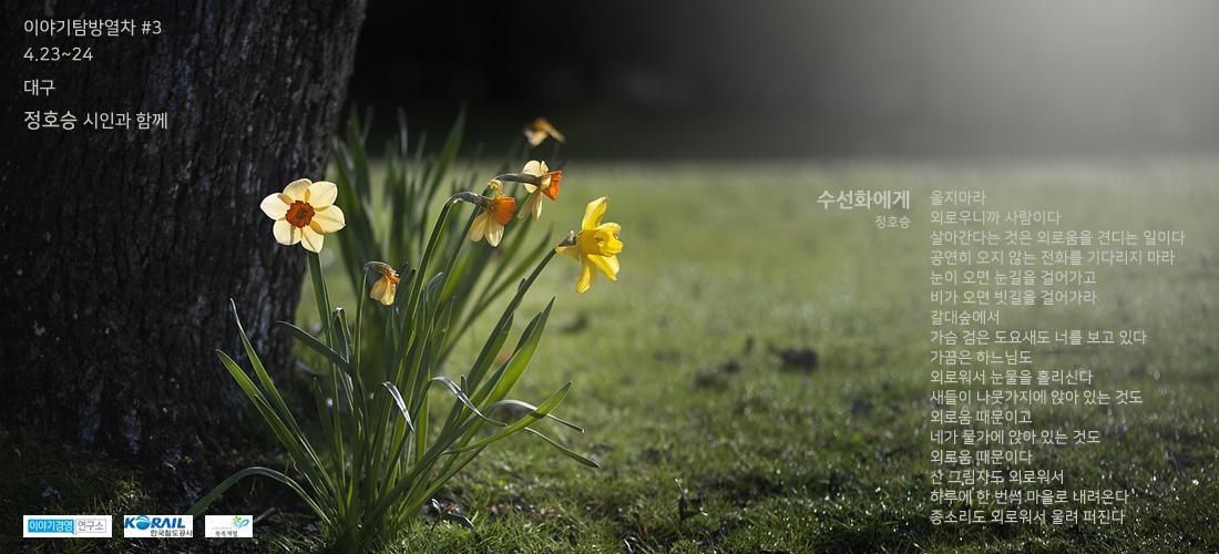 이야기탐방열차_정호승