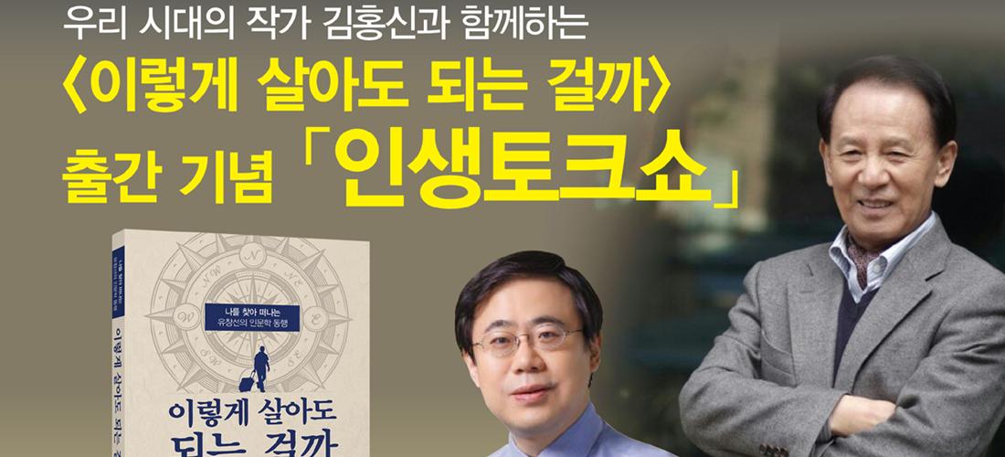 인생토크쇼 포스터