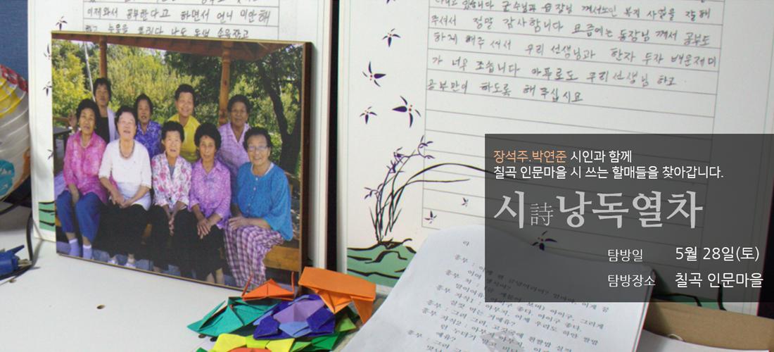 시낭독열차_장석주.박연준_1100