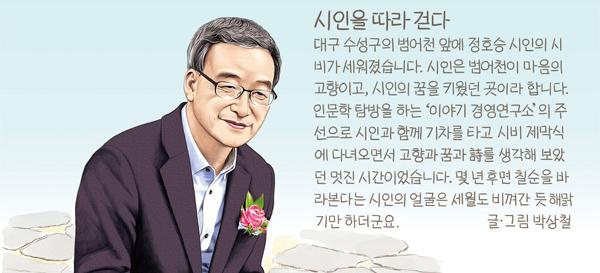 정호승_박상철
