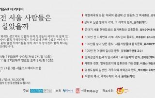 서울미래유산아카데미_수정