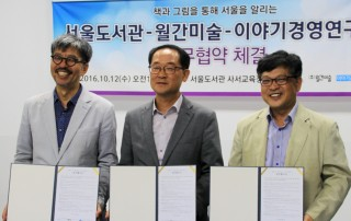 서울도서관_월간미술_이야기경영연구소_업무협약20161012