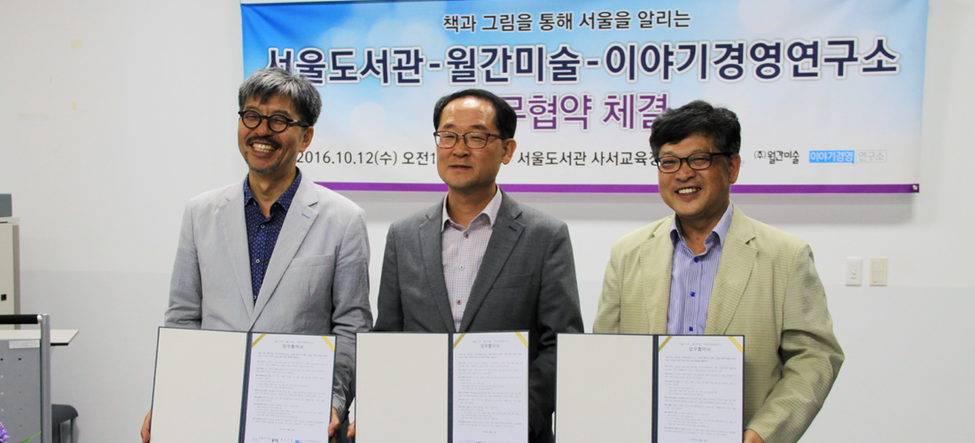 월간미술-서울도서관과 업무협약 체결