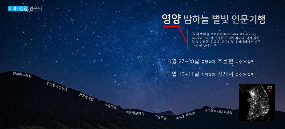 영양밤하늘별빛인문기행