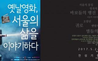 미래유산영화아카데미_배너