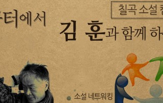 소설캠프_김훈