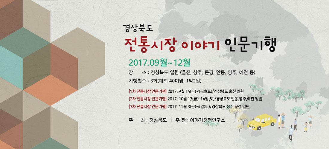 경북전통시장