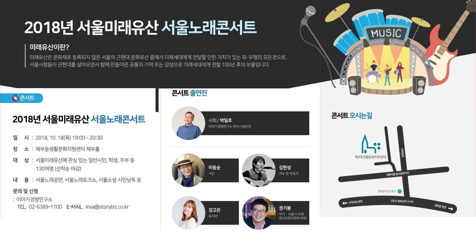 서울미래유산노래콘서트_배너_201801001 최종수정