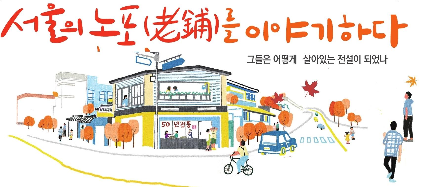 서울의 노포(老鋪)를 이야기하다