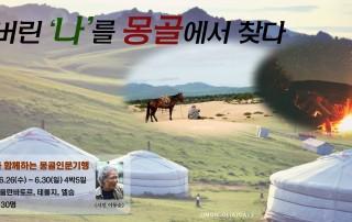 몽골 배너2