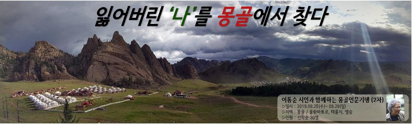 """""""잃어버린 '나'를 몽골에서 찾다""""  2차 – 이동순 시인과 함께"""