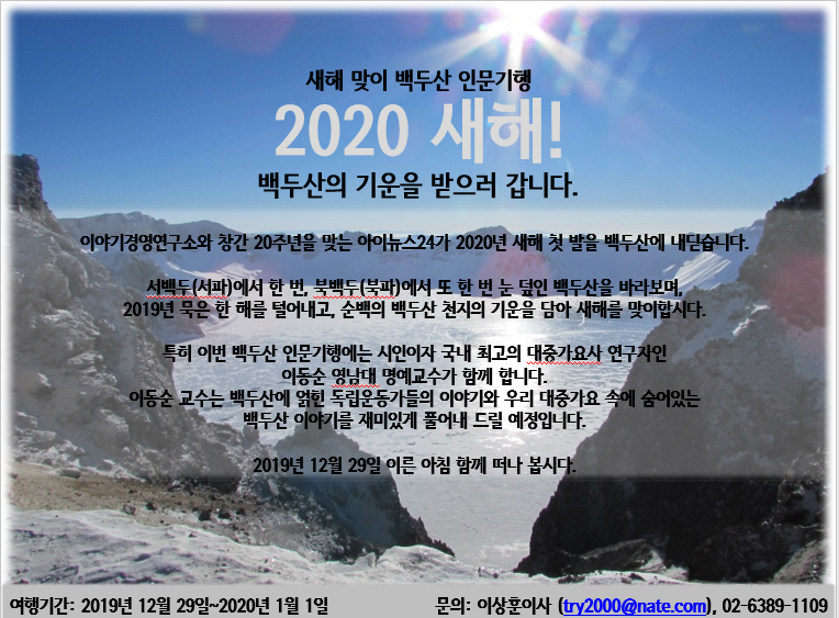 """""""2020년 새해 맞이 백두산 인문기행"""""""
